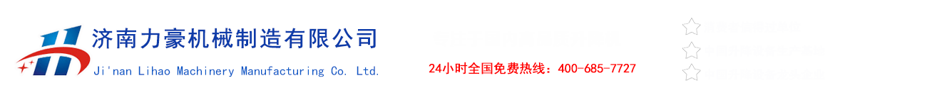济南力豪机械制造有限公司